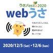 うさフェスはWeb開催に!!
