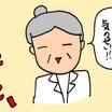 【夜の部】キャラ強めの健康診断ババア!病は気のせい!?