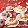 2020年クリスマスケーキ&おせちの予約を開始いたします❤️の画像