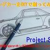レーシングカーをDIYで創ってみよう!Project S2020 Part.12