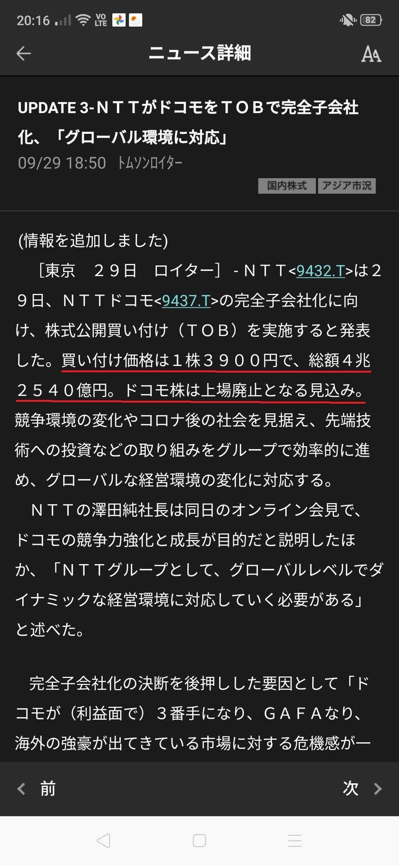 ドコモ 株価 Ntt