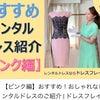 【ピンク編】おすすめ!おしゃれなレンタルドレスのご紹介♡の画像
