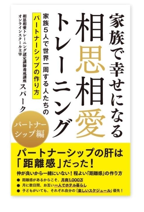 ●5日間限定!電子書籍無料プレゼント●相思相愛トレーニング〜パートナーシップ編〜