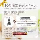 ☆10月限定キャンペーン☆の記事より