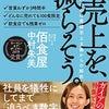 収入に上限を決める「穏やかな成功」とは?京都 佰食屋 中村朱美さんの本「売り上げを減らそう」の画像