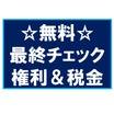 ☆資料も講義も無料☆ 最終チェック 権利関係・税金編!! 今年も大予想!