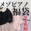 【10時から】ナルミヤオンライン福袋発売開始!