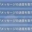 LINEの送信取り消しの取り扱い注意【婚活】
