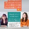 ◆10月2日(金)18:30〜緊急LIVEを銀座から起業友人とやります!の画像