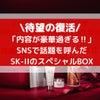 【数量限定】ついに復活‼︎9,000円相当の豪華過ぎるSK-IIコラボBOX♡の画像