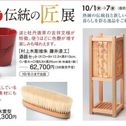 画像 本日より開催!京王百貨店新宿店『NIPPONの技 伝統の匠展』 の記事より 1つ目