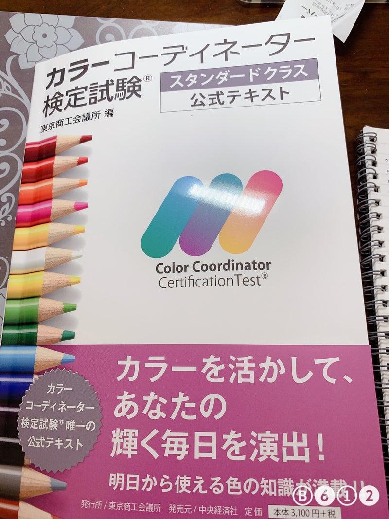 資格 カラー コーディネーター