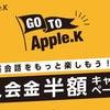 Go to アップルk!入会金半額キャンペーン★の画像