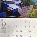 10月のカレンダー(金沢城)
