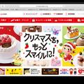 不二家「クリスマス」「狭山茶スイーツ」・10月の予定・新作ケーキ10/1発売