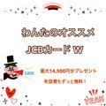 【最大14,500円分プレゼント】年会費もずっと無料!「JCBカード W」新規入会キャンペーン
