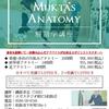今年も解剖学講座を開催します!の画像