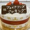 埼玉食品サンプル教室「どうやら・・誕生日?」の画像