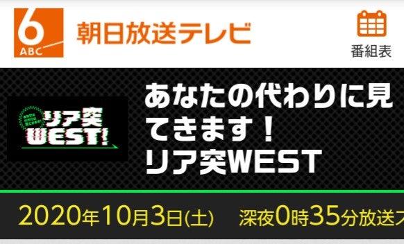 関西 パパジャニ west