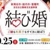 2020.10.25(日)【自治体コラボイベント】結び婚♡ご縁も和菓子もすてきに結ぼうの画像