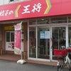 尼崎ランチ週報2020/9.23-24 王将のターンの画像