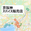 【保存版】京阪神スパイス販売店マップ-31店舗-の画像