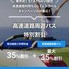 高速道路もgotoトラベル対象になるのは、ホームページ予約だけ!の画像