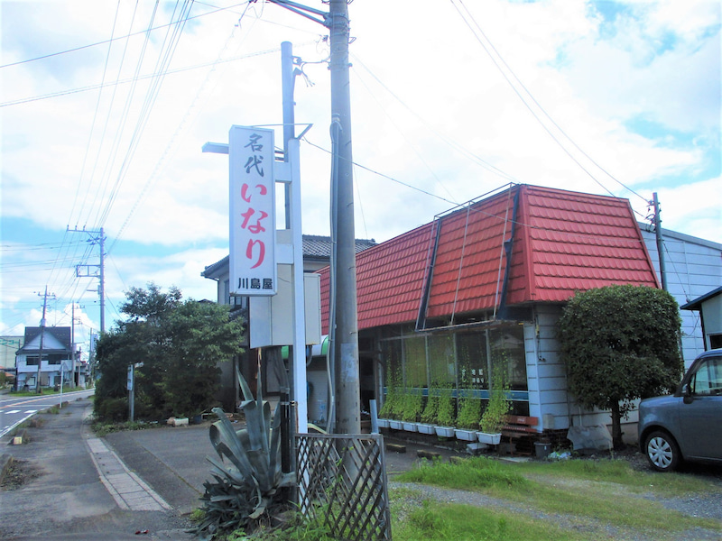 すしの川島屋  (加須市)