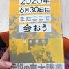 2020年6月30日にまたここで会おう 瀧本哲史さんの本がおススメすぎる件の画像