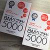 コラーゲンゼリー「BMペプチド5000」ボディメンテナンス!!の画像