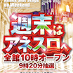 本日29日『アネスロの週末』二日目!!