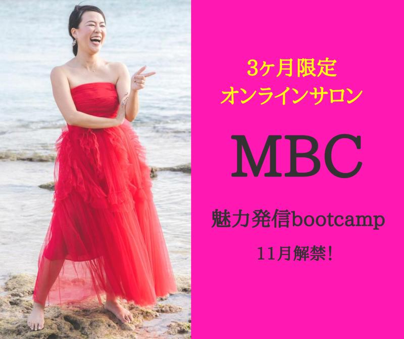 ●3ヶ月限定オンラインサロン!魅力発信boot camp【MBC】始まるよ!!