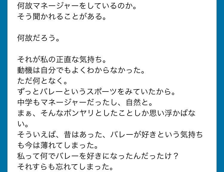 小説 ハイキュー ユース 夢 【ハイキュー】烏野マネ2人は世界ユース選手!