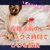 夜眠る前のリラックス時間でしわを解消!|徳島・鳴門の美容鍼灸と発酵よもぎ蒸しサロンRomanifの画像