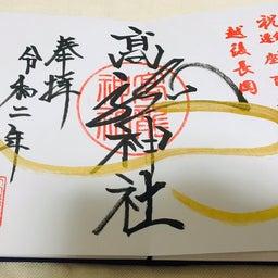 画像 高龍神社 奥之院へ行ってきました☆ の記事より 5つ目