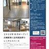 祝!!オープン!!キッチン・レンタルスペース★の画像