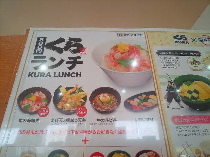 寿司 円 ランチ 500 くら