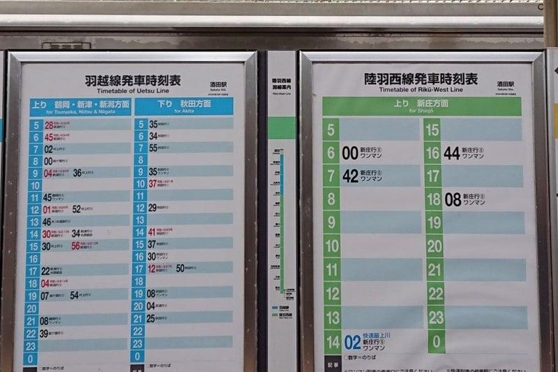 表 時刻 新潟 駅