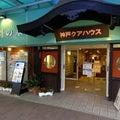三宮で庶民派食事を楽しめる温泉→神戸クアハウス