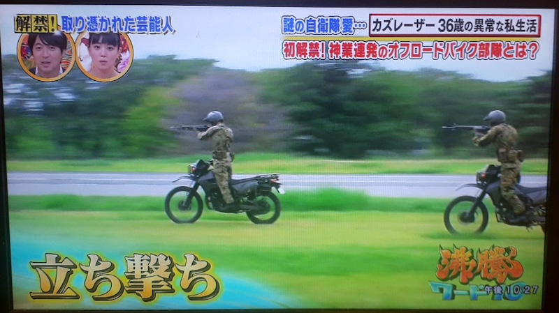 カズ レーザー 自衛隊 テレビ