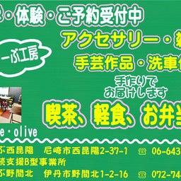 画像 就労  おりーぶ工房  三田市上野ヶ原特別支援学校 校外現場実習 の記事より 31つ目