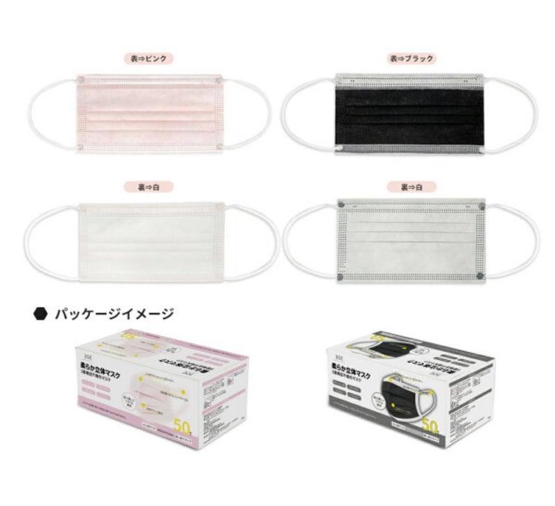 色付き 製 マスク 不織布 日本