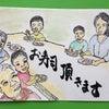 10月04日 みさと村 絵手紙 ^|^の画像