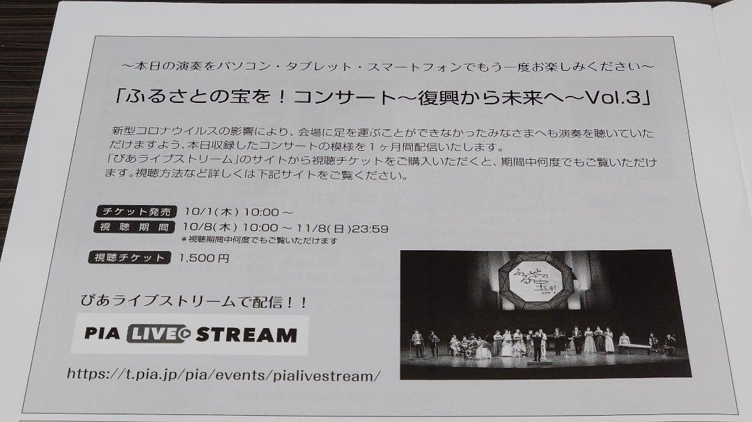 ぴあ ストリーム チケット ライブ