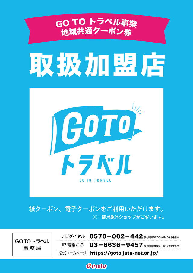 Go to 地域 共通 クーポン 加盟 店