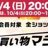 4日20時〜楽天お買い物マラソン開催!欲しい商品はマラソン中のまとめ買いがお得♪の画像