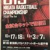 (続報)第1回新潟県U15バスケットボール選手権の画像