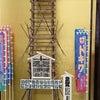 90周年祝いの「相撲櫓」。の画像