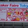 Maker Faire Tokyo 2020 行ってきましたの画像