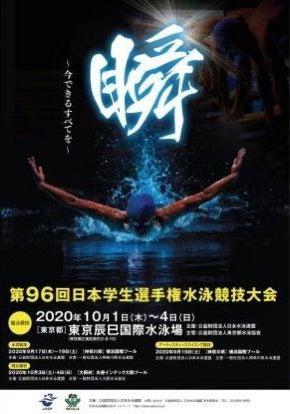 2020 水泳 インカレ 池江璃花子 インカレ決勝進出!復帰2戦目50メートル自由形で25秒87―